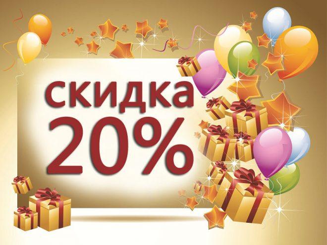 Скидки 20% на поездки